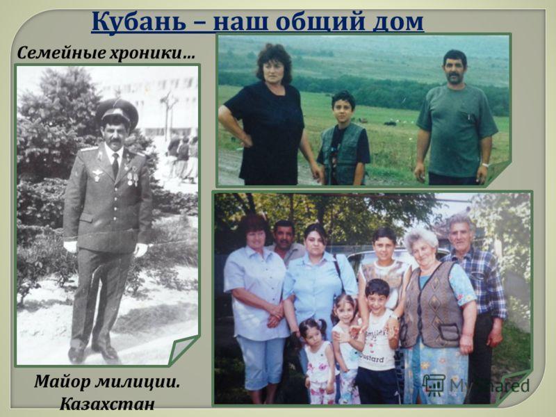 Семейные х роники … Майор милиции. Казахстан