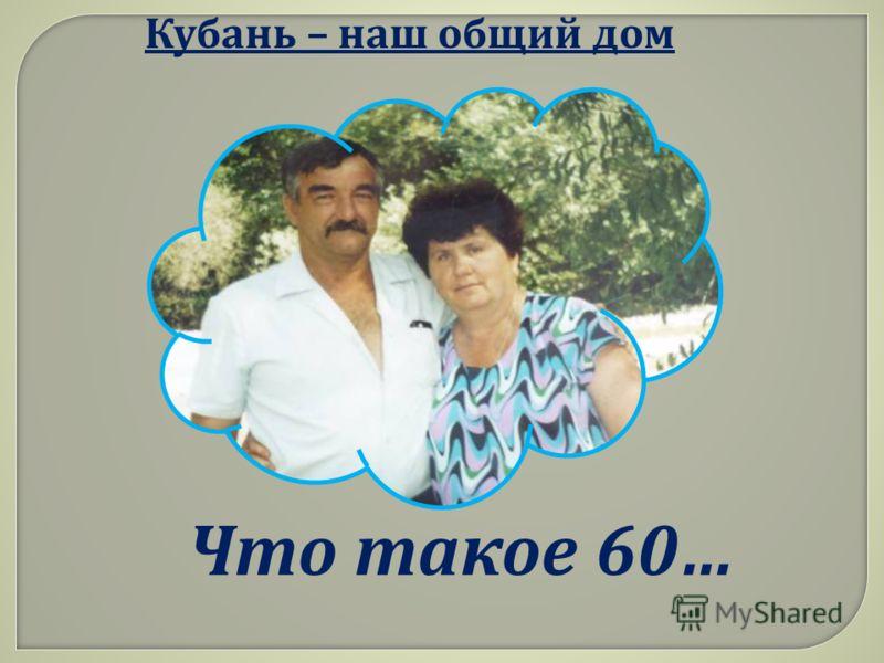 Что т акое 60…