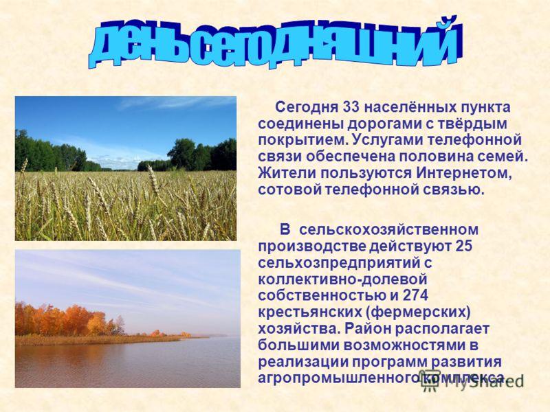 Территория Макушинского района расположена в пределах Западно-Сибирской низменности. Климат умеренно –континентальный. В почвенном покрове района значительное место занимают солонцеватые чернозёмы. Насчитывается 530 замкнутых водоёмов. Большая часть