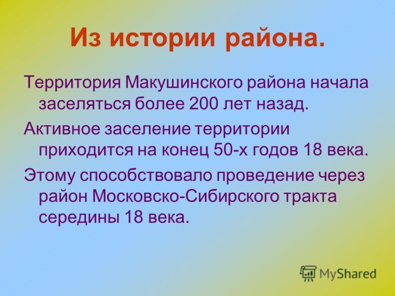 составила: учитель географии МОУ «Большекуреинская средняя общеобразовательная школа» Пяткова И.Ю.
