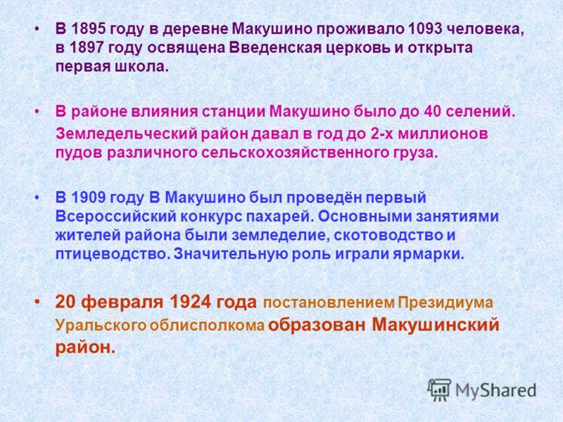 В 1894 году через станцию Макушино прошёл первый пассажирский состав «Курган-Омск»