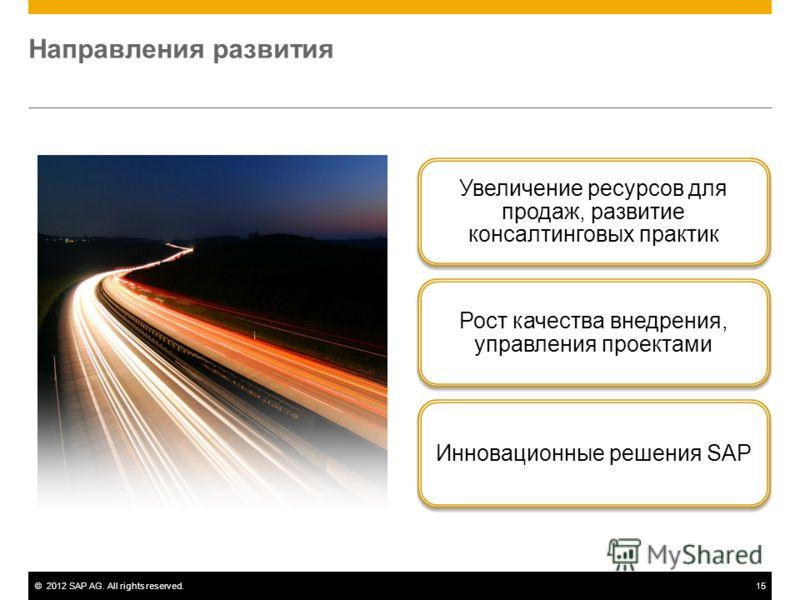 ©2012 SAP AG. All rights reserved.15 Направления развития. Увеличение ресурсов для продаж, развитие консалтинговых практик Рост качества внедрения, управления проектами Инновационные решения SAP