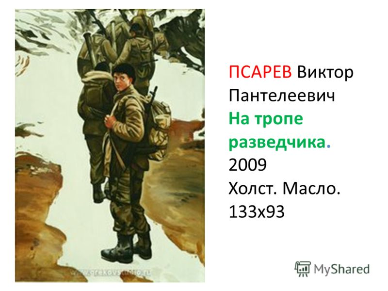 ПСАРЕВ Виктор Пантелеевич На тропе разведчика. 2009 Холст. Масло. 133х93