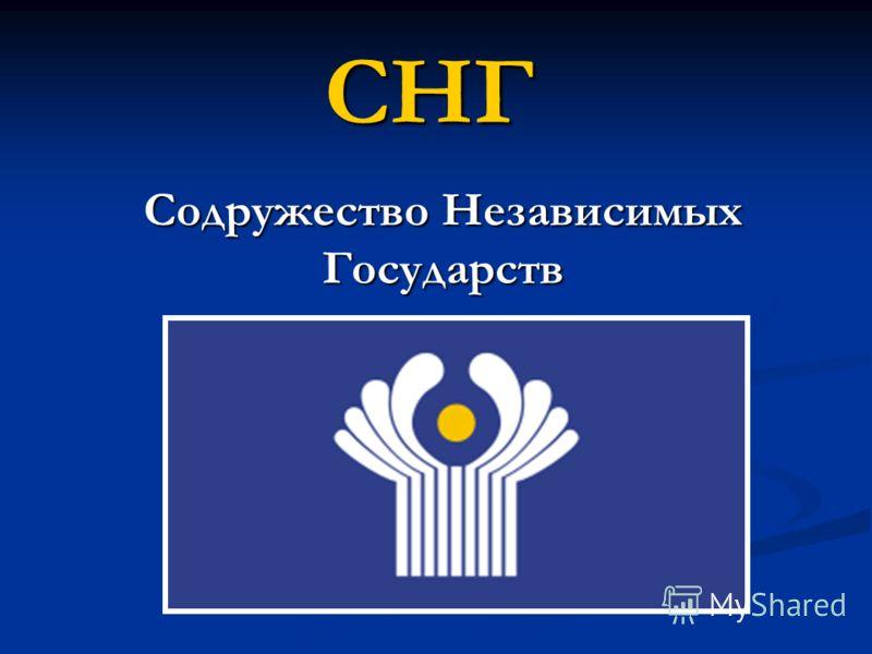 СНГ Содружество Независимых Государств