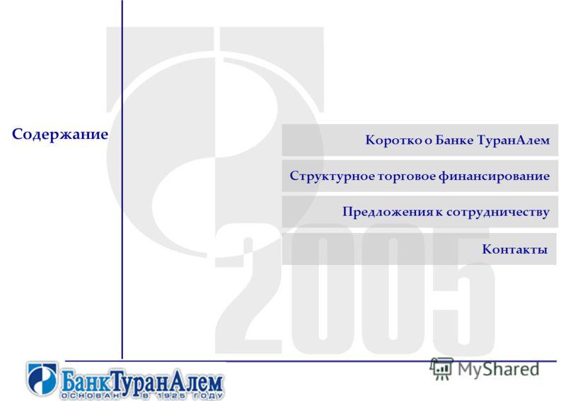Содержание Предложения к сотрудничеству Структурное торговое финансирование Коротко о Банке ТуранАлем Контакты