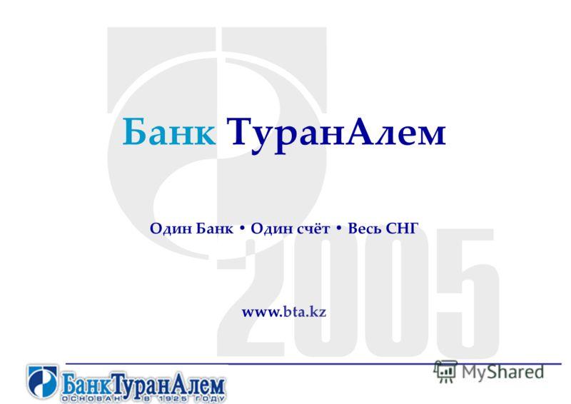 Банк ТуранАлем Один Банк Один счёт Весь СНГ www.bta.kz