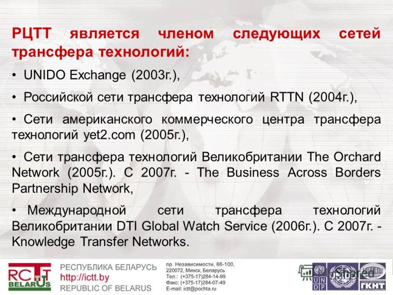 РЦТТ является членом следующих сетей трансфера технологий: UNIDO Exchange (2003г.), Российской сети трансфера технологий RTTN (2004г.), Сети американского коммерческого центра трансфера технологий yet2.com (2005г.), Сети трансфера технологий Великобр