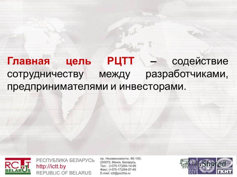 Главная цель РЦТТ – содействие сотрудничеству между разработчиками, предпринимателями и инвесторами.