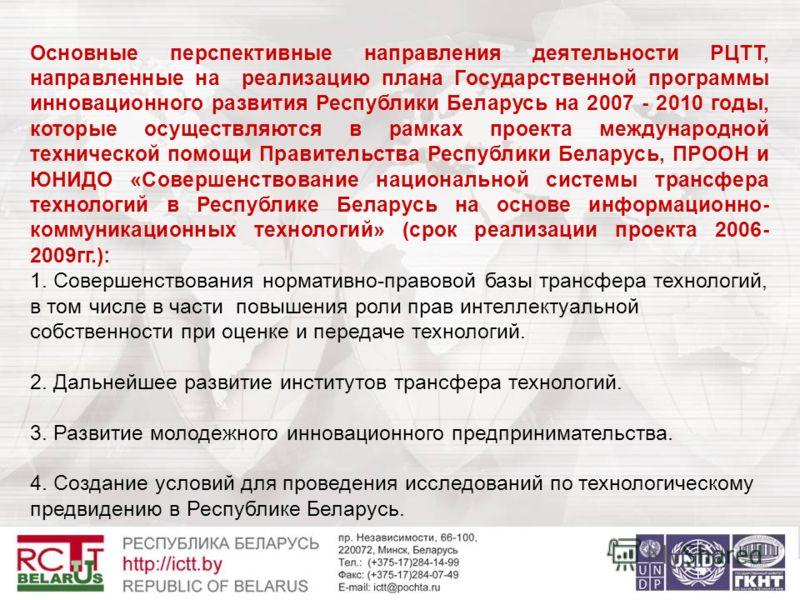 Основные перспективные направления деятельности РЦТТ, направленные на реализацию плана Государственной программы инновационного развития Республики Беларусь на 2007 - 2010 годы, которые осуществляются в рамках проекта международной технической помощи