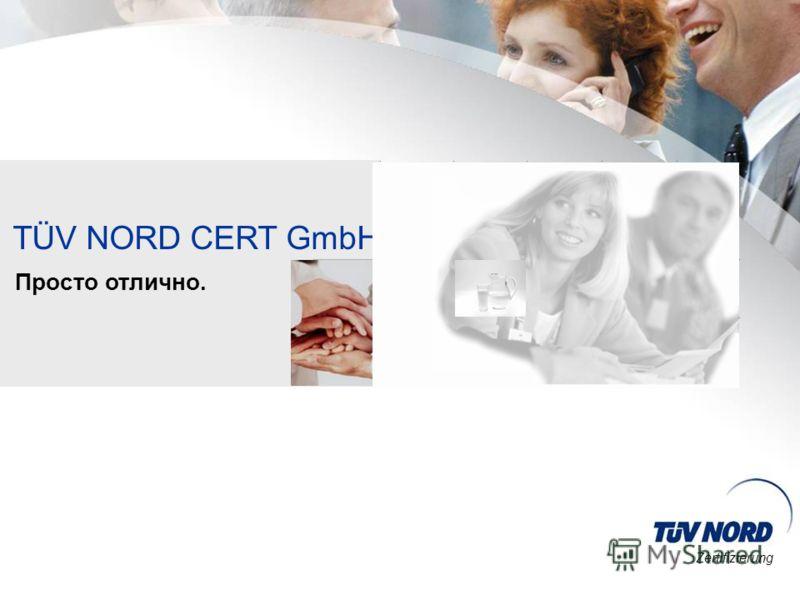 Zertifizierung 1 TÜV NORD CERT GmbH Просто отлично. Zertifizierung