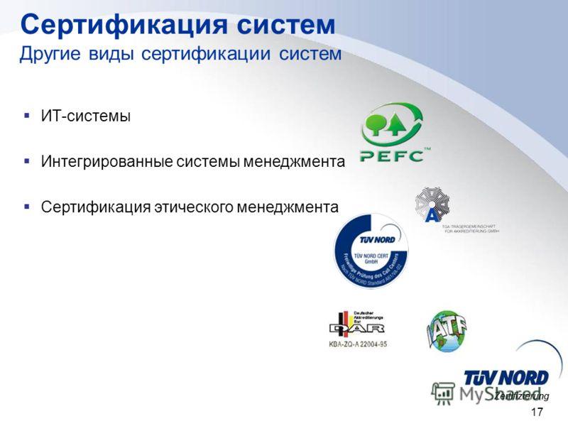 Zertifizierung 17 ИТ-системы Интегрированные системы менеджмента Сертификация этического менеджмента Zertifizierung Сертификация систем Другие виды сертификации систем