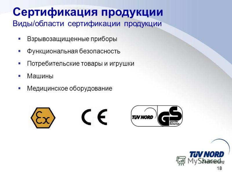 Zertifizierung 18 Взрывозащищенные приборы Функциональная безопасность Потребительские товары и игрушки Машины Медицинское оборудование Zertifizierung Сертификация продукции Виды/области сертификации продукции