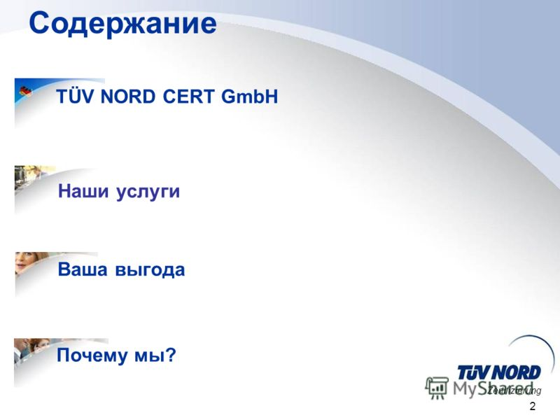 2 Содержание TÜV NORD CERT GmbH Наши услуги Ваша выгода Почему мы?