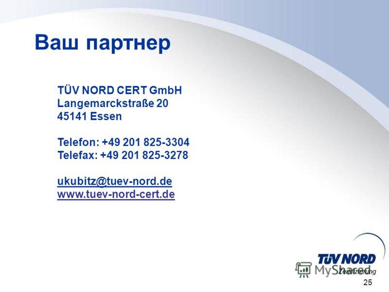 Zertifizierung 25 Ваш партнер TÜV NORD CERT GmbH Langemarckstraße 20 45141 Essen Telefon: +49 201 825-3304 Telefax: +49 201 825-3278 ukubitz@tuev-nord.de www.tuev-nord-cert.de Zertifizierung