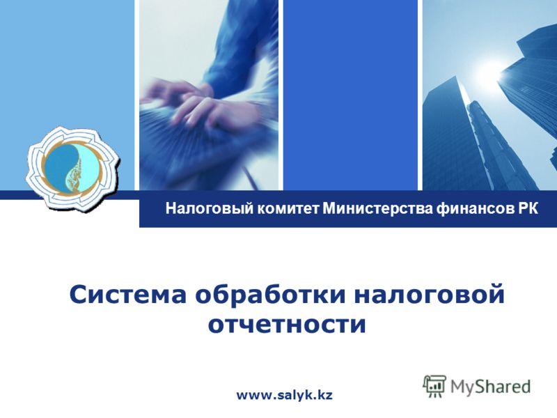 L o g o Система обработки налоговой отчетности www.salyk.kz Налоговый комитет Министерства финансов РК