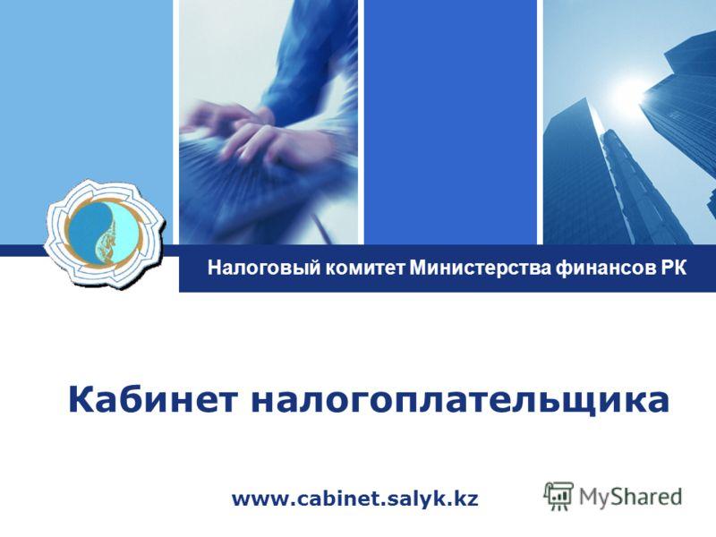 L o g o Налоговый комитет Министерства финансов РК Кабинет налогоплательщика www.cabinet.salyk.kz
