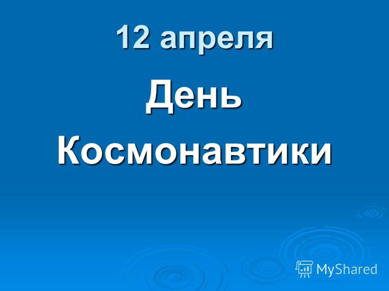 12 апреля ДеньКосмонавтики