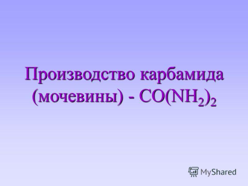 Производство карбамида (мочевины) - CO(NH 2 ) 2