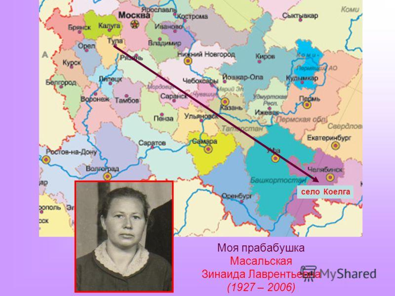 Моя прабабушка Масальская Зинаида Лаврентьевна (1927 – 2006) село Коелга