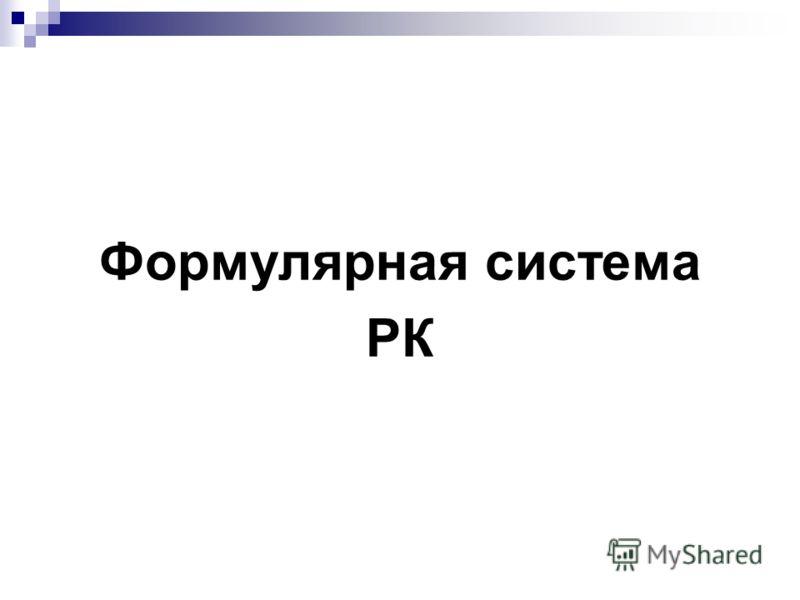 Формулярная система РК