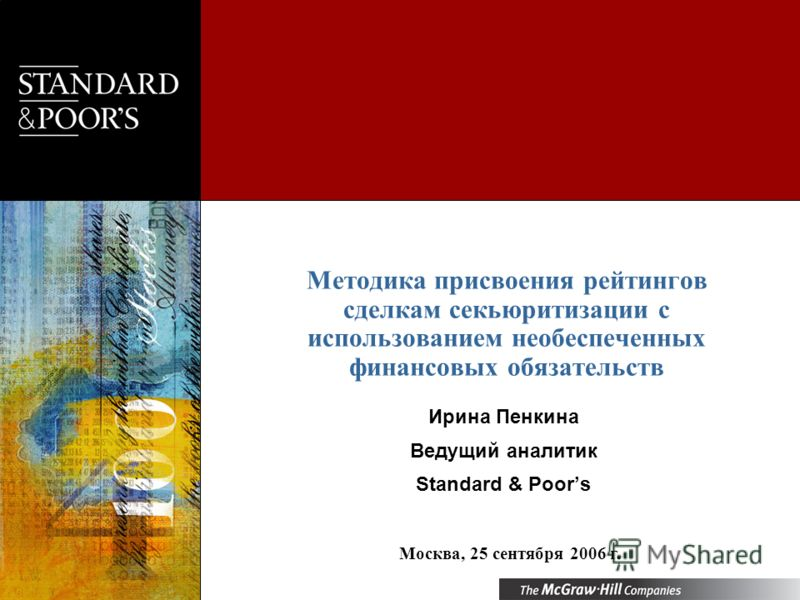 Методика присвоения рейтингов сделкам секьюритизации с использованием необеспеченных финансовых обязательств Ирина Пенкина Ведущий аналитик Standard & Poors Москва, 25 сентября 2006 г.