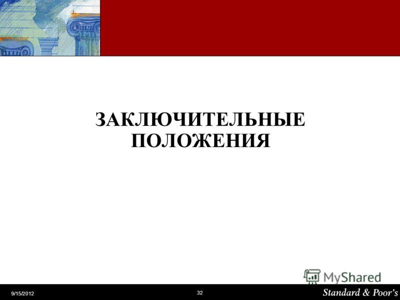 32 9/15/2012 ЗАКЛЮЧИТЕЛЬНЫЕ ПОЛОЖЕНИЯ