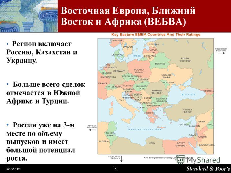 6 9/15/2012 Восточная Европа, Ближний Восток и Африка (ВЕБВА) Регион включает Россию, Казахстан и Украину. Больше всего сделок отмечается в Южной Африке и Турции. Россия уже на 3-м месте по объему выпусков и имеет большой потенциал роста.