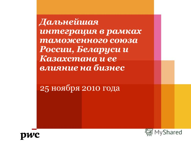Дальнейшая интеграция в рамках таможенного союза России, Беларуси и Казахстана и ее влияние на бизнес 25 ноября 2010 года