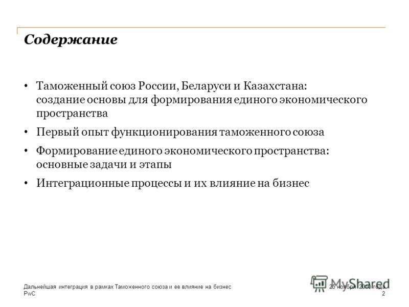 PwC Cодержание Таможенный союз России, Беларуси и Казахстана: создание основы для формирования единого экономического пространства Первый опыт функционирования таможенного союза Формирование единого экономического пространства: основные задачи и этап