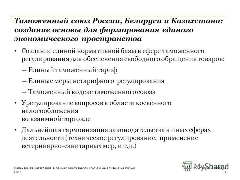 PwC Таможенный союз России, Беларуси и Казахстана: создание основы для формирования единого экономического пространства Создание единой нормативной базы в сфере таможенного регулирования для обеспечения свободного обращения товаров: Единый таможенный