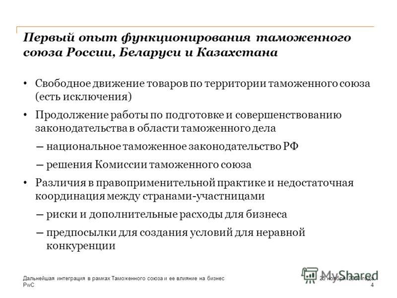 PwC Первый опыт функционирования таможенного союза России, Беларуси и Казахстана Свободное движение товаров по территории таможенного союза (есть исключения) Продолжение работы по подготовке и совершенствованию законодательства в области таможенного