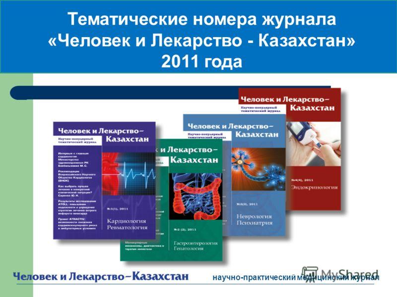 научно-практический медицинский журнал Тематические номера журнала «Человек и Лекарство - Казахстан» 2011 года