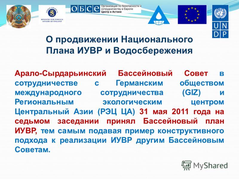 О продвижении Национального Плана ИУВР и Водосбережения Арало-Сырдарьинский Бассейновый Совет в сотрудничестве с Германским обществом международного сотрудничества (GIZ) и Региональным экологическим центром Центральный Азии (РЭЦ ЦА) 31 мая 2011 года