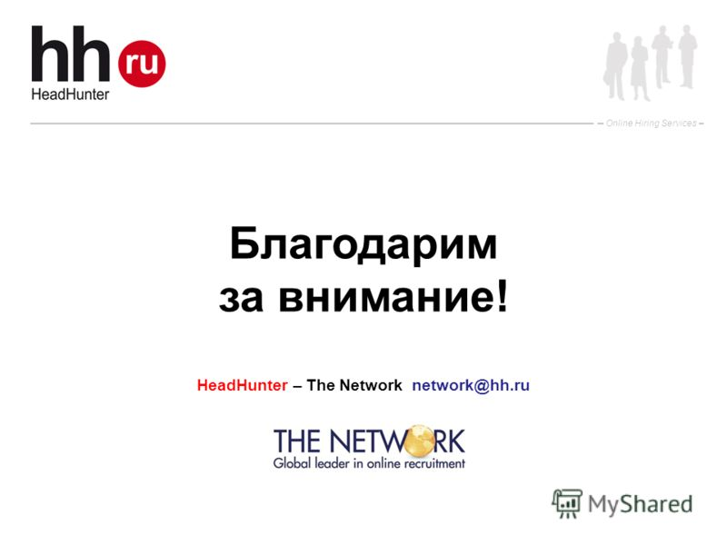 Online Hiring Services Благодарим за внимание! HeadHunter – The Network network@hh.ru