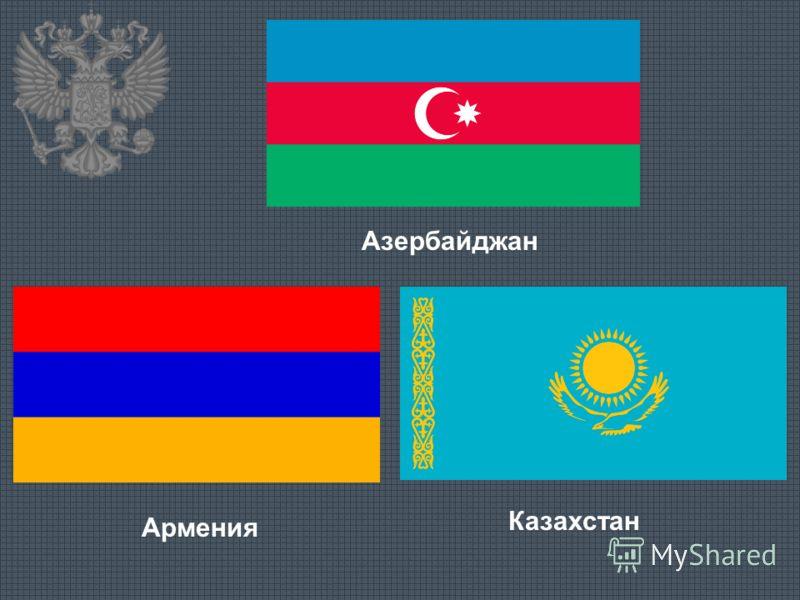 Азербайджан Армения Казахстан