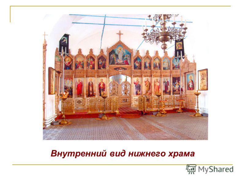 Внутренний вид нижнего храма