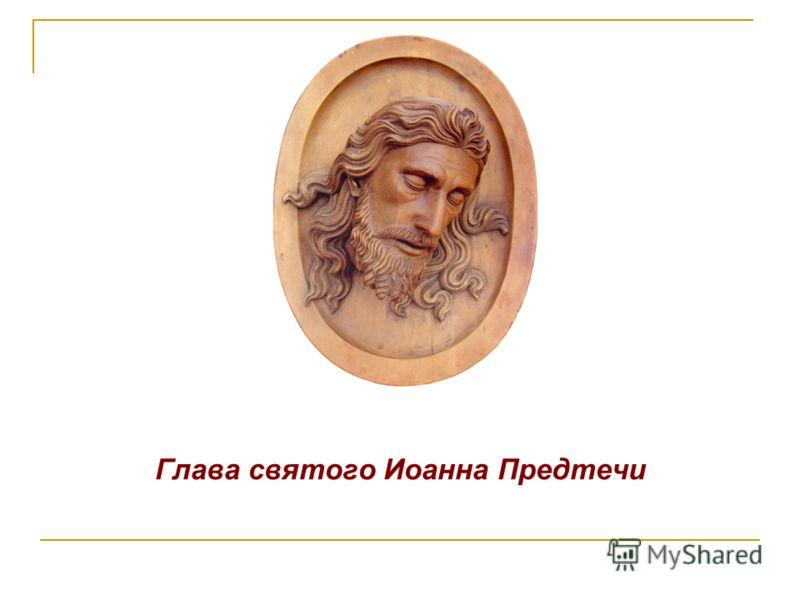 Глава святого Иоанна Предтечи