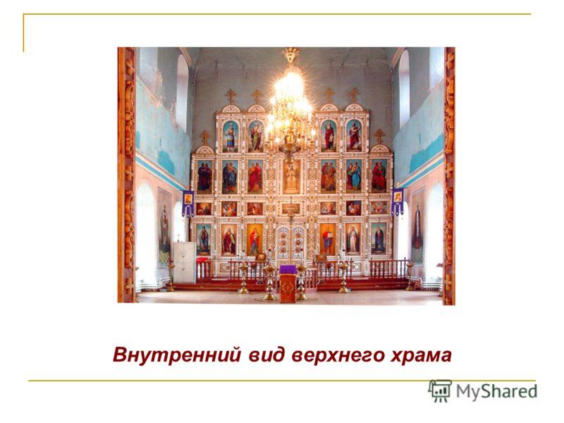 Внутренний вид верхнего храма