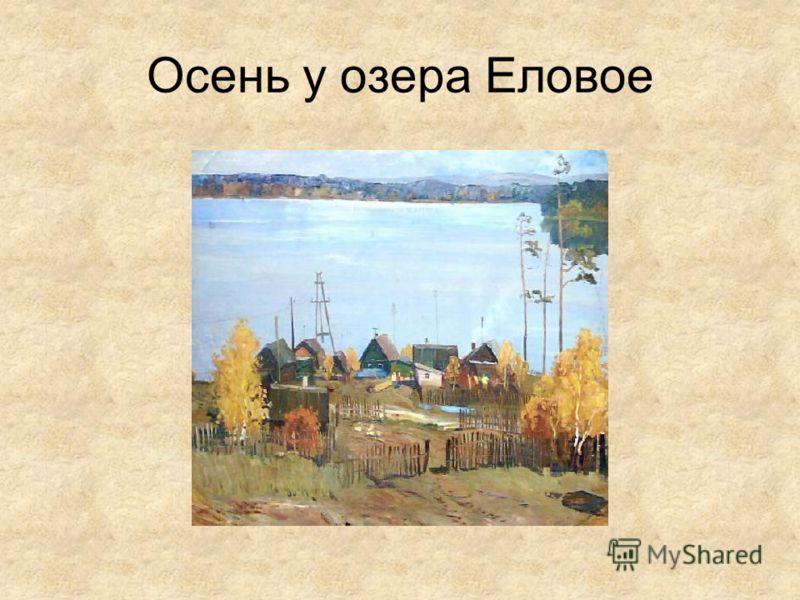 Осень у озера Еловое