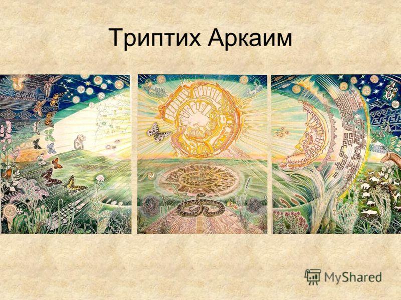 Триптих Аркаим