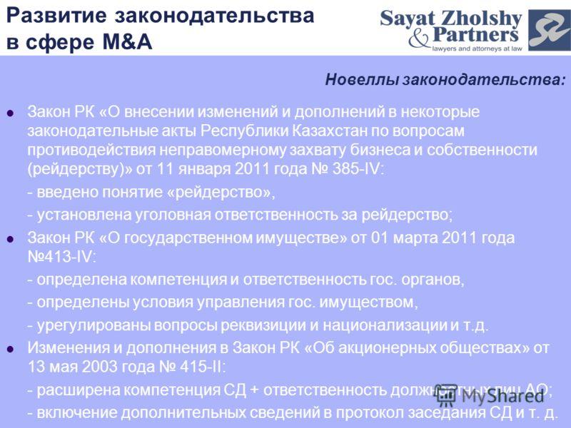 Новеллы законодательства: Закон РК «О внесении изменений и дополнений в некоторые законодательные акты Республики Казахстан по вопросам противодействия неправомерному захвату бизнеса и собственности (рейдерству)» от 11 января 2011 года 385-IV: - введ
