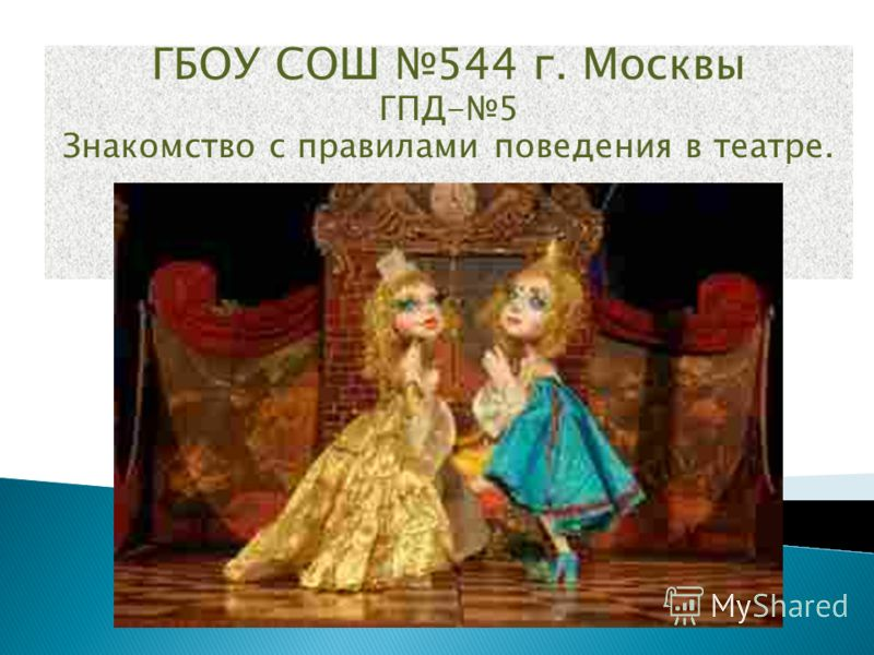 ГБОУ СОШ 544 г. Москвы ГПД-5 Знакомство с правилами поведения в театре.
