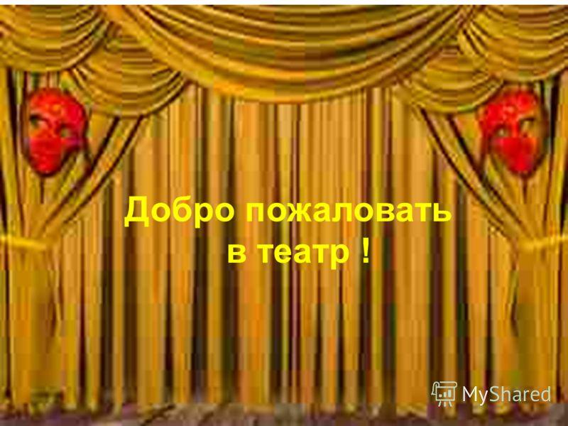 Добро пожаловать в театр !