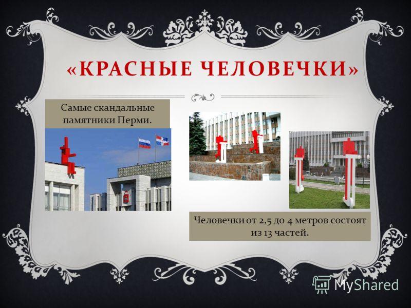 « КРАСНЫЕ ЧЕЛОВЕЧКИ » Самые скандальные памятники Перми. Человечки от 2,5 до 4 метров состоят из 13 частей.