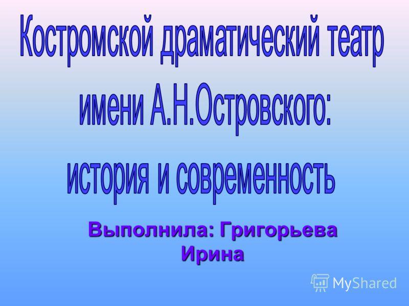 Выполнила: Григорьева Ирина