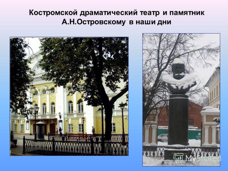 Костромской драматический театр и памятник А.Н.Островскому в наши дни