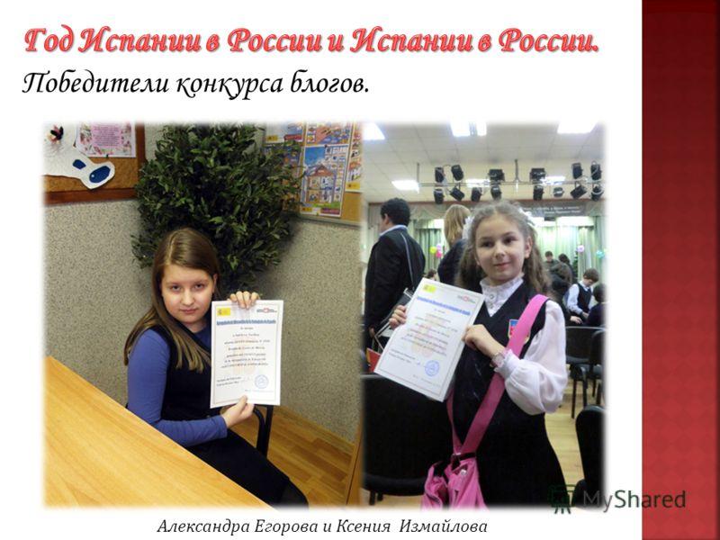 Победители конкурса блогов. Александра Егорова и Ксения Измайлова