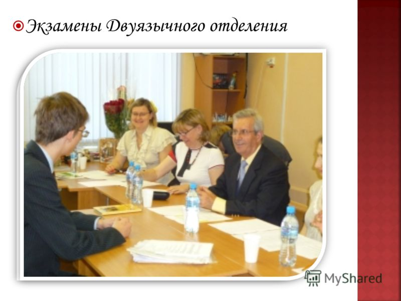 Экзамены Двуязычного отделения