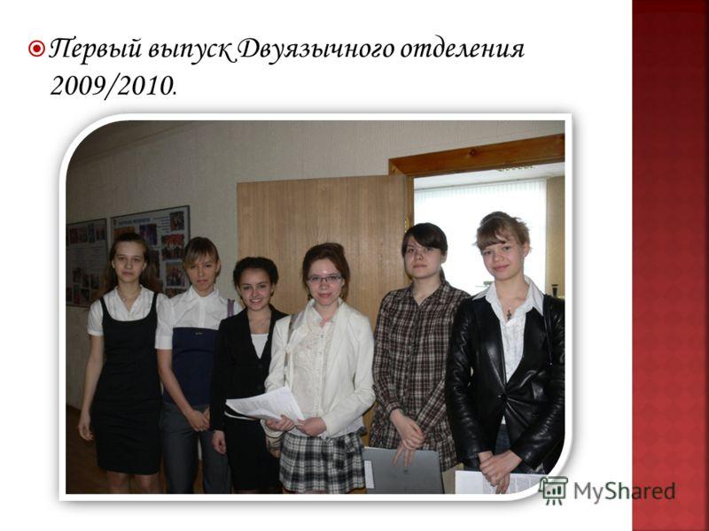 Первый выпуск Двуязычного отделения 2009/2010.