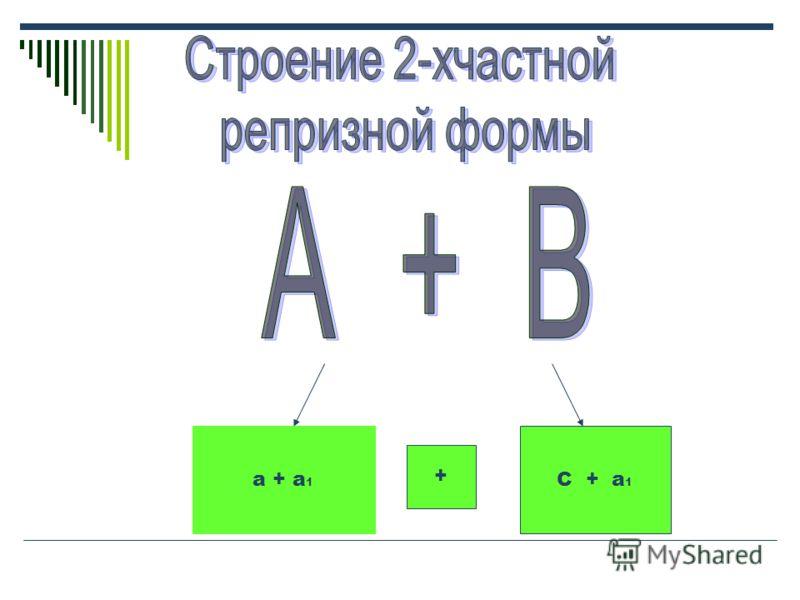 а + а 1 С + а 1 +